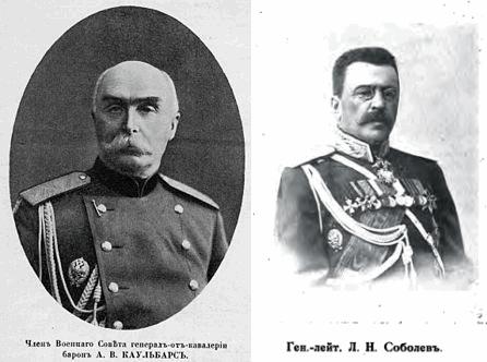 ген. Александър Каулбарс и ген. Леонид Соболев